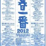 haruichi2012jpg