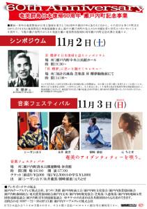 奄美群島日本復帰60周年 瀬戸内町記念事業ポスター