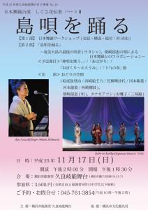 日本舞踊公演 しぐさ花伝書 パートⅡ 『島唄を踊る』チラシ画像