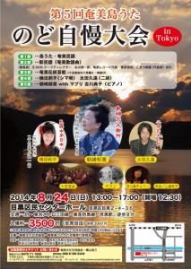 第5回奄美島うたのど自慢大会 in TOKYO