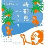 20141125_アムリタ食堂_フライヤー_
