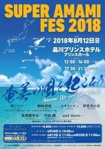SUPER AMAMI FES 2018