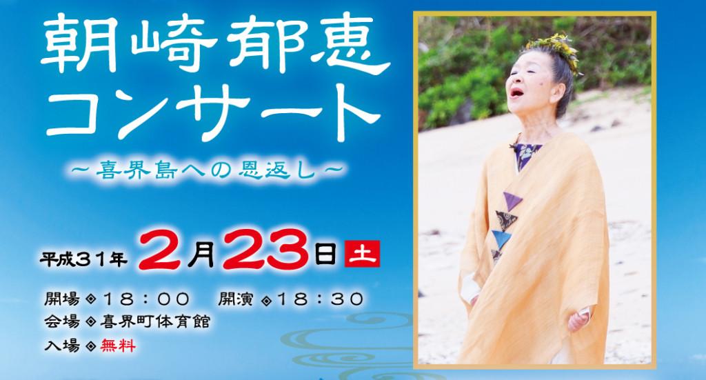 朝崎郁恵コンサート~喜界島への恩返し~