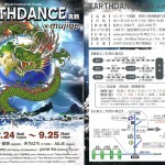 earthdance_omote