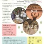 島人文化祭