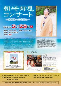 朝崎郁恵コンサート~喜界島への恩返し~ チラシ