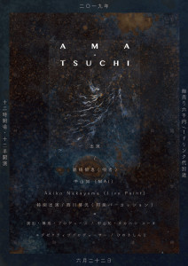 AMA-TSUCHI FLYER FRONT