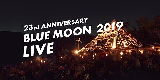 BLUE MOON 2019
