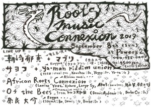 Roots Music Connexion フライヤー