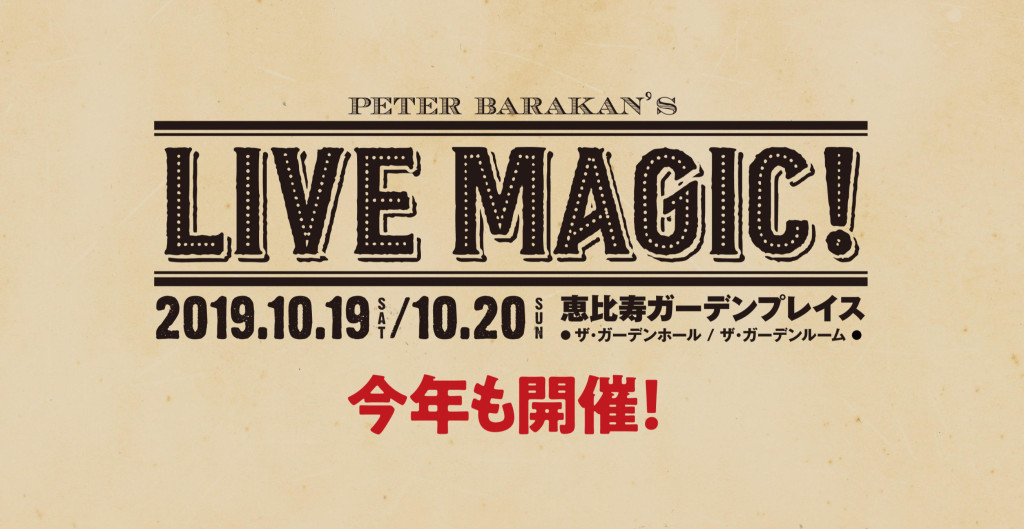 Peter Barakan's LIVE MAGIC! 2019.10.19/10.20