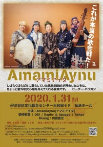 AmamiAnyu_20200131_flyer_front